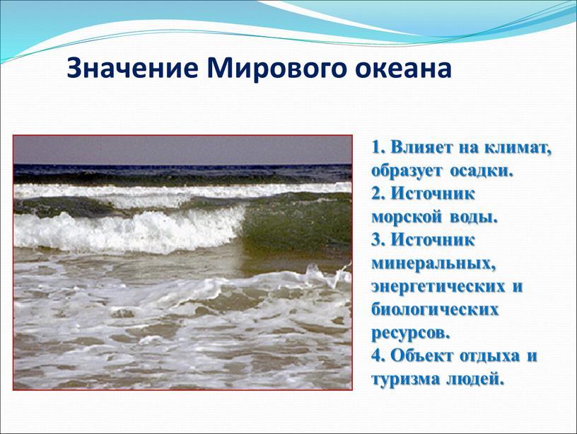 Значение Мирового океана 1. Влияет на климат, образует осадки
