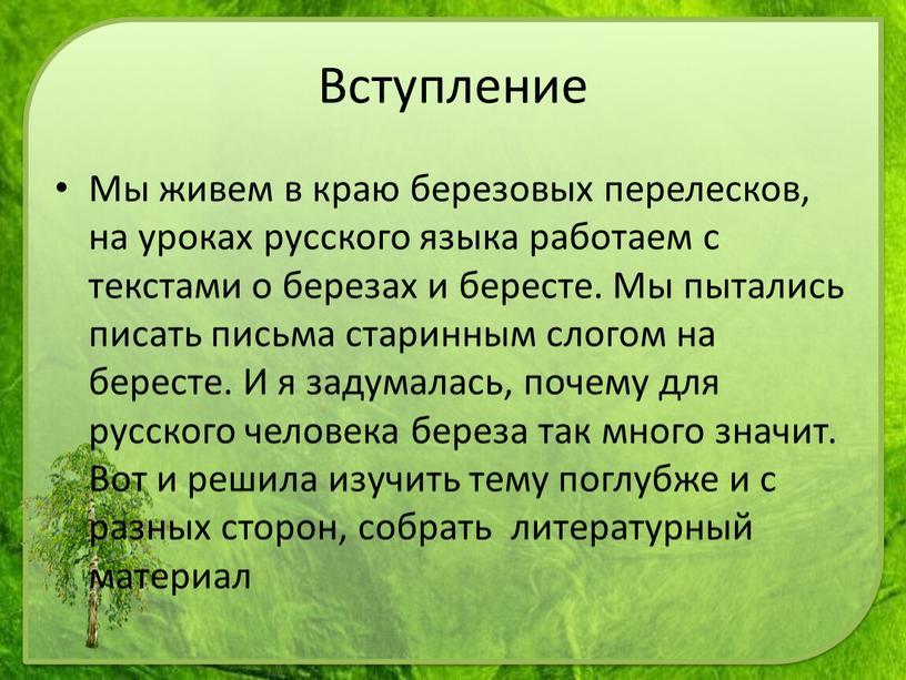 Мы живем в краю березовых перелесков, на уроках русского языка работаем с текстами о березах и бересте