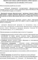 Аннотация Английский язык 10-11