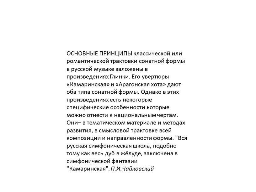 ОСНОВНЫЕ ПРИНЦИПЫ классической или романтической трактовки сонатной формы в русской музыке заложены в произведениях