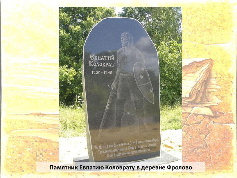 Памятник Евпатию Коловрату в деревне