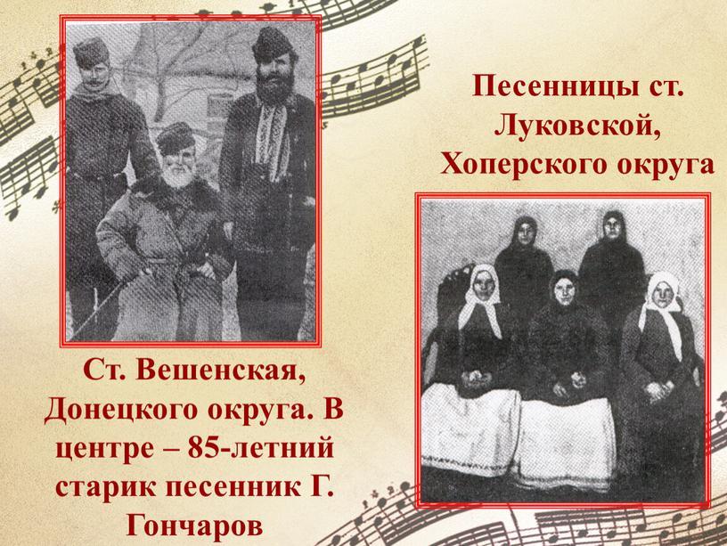 Песенницы ст. Луковской, Хоперского округа