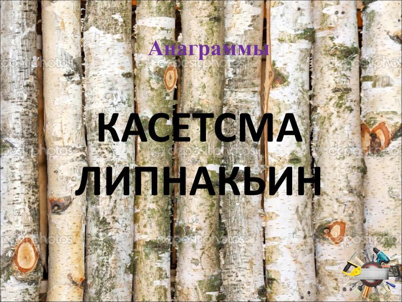 Анаграммы КАСЕТСМА ЛИПНАКЬИН