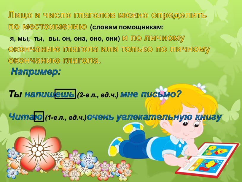 Лицо и число глаголов можно определить по местоимению (словам помощникам: я, мы, ты, вы