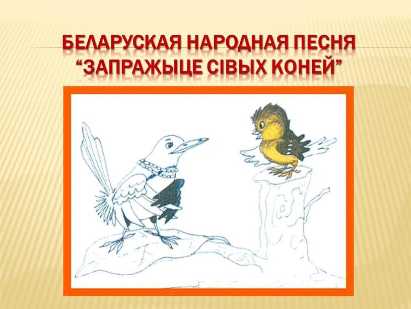"""Беларуская народная песня """"Запражыце сівых коней"""""""