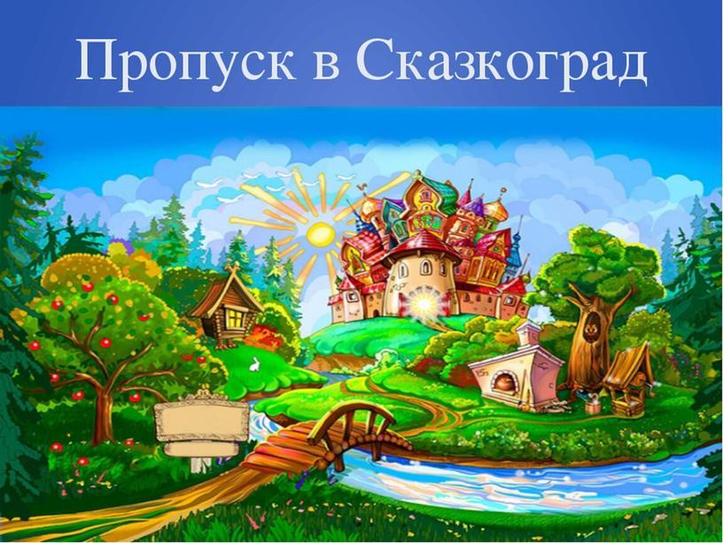 Путешествие по сказкам