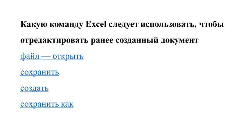 Какую команду Excel следует использовать, чтобы отредактировать ранее созданный документ файл — открыть сохранить создать сохранить как