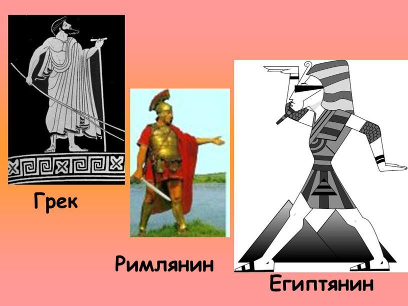 Грек Римлянин Египтянин