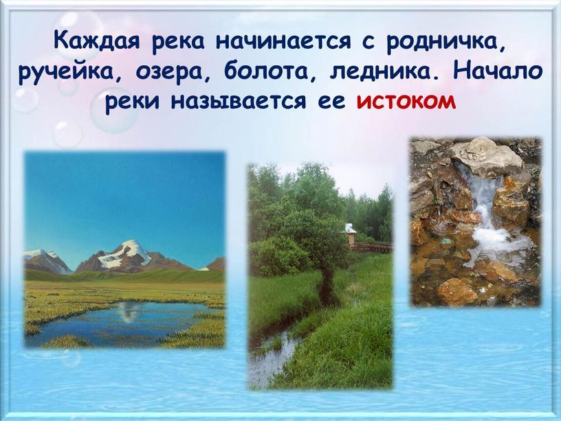 Каждая река начинается с родничка, ручейка, озера, болота, ледника