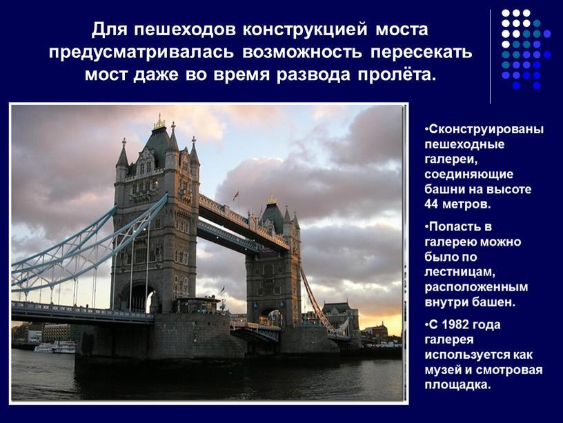 Для пешеходов конструкцией моста предусматривалась возможность пересекать мост даже во время развода пролёта