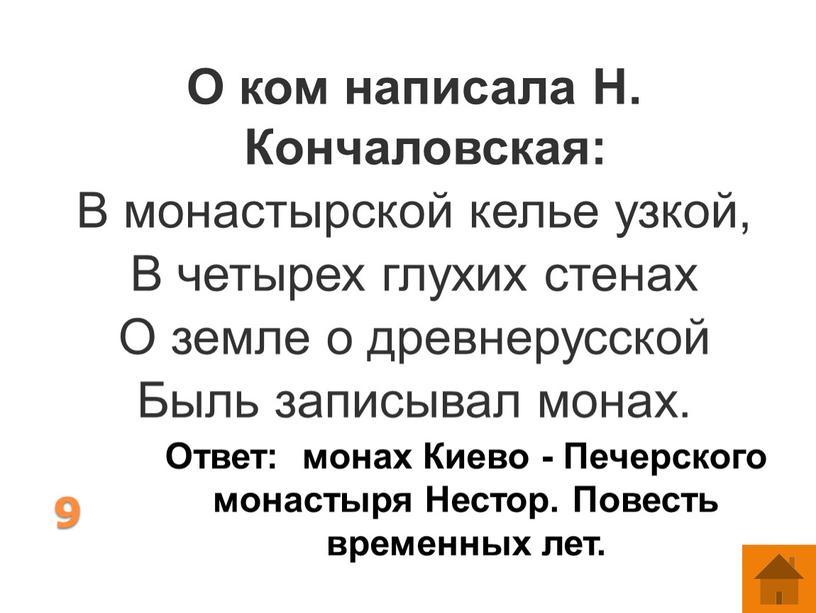 О ком написала Н. Кончаловская: