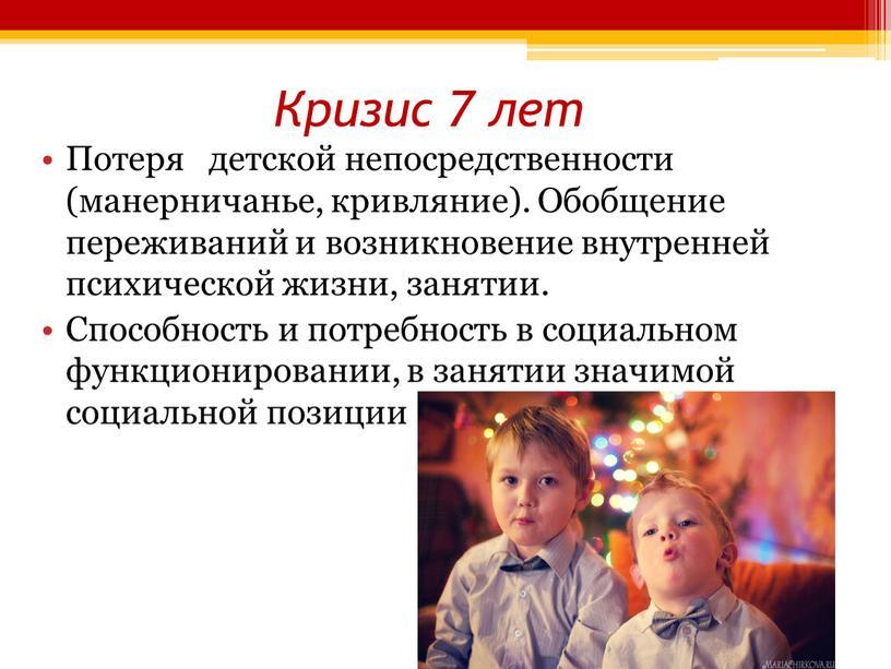 Кризис 7 лет Потеря детской непосредственности (манерничанье, кривляние)