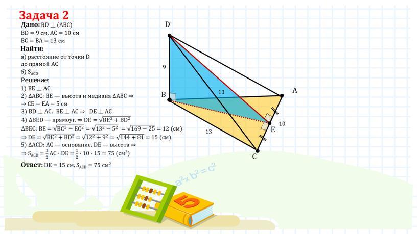 Дано: BD ⏊ (ABC) ВD = 9 см, АС = 10 см