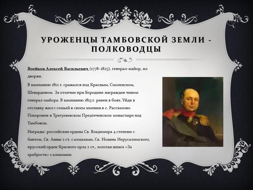 Воейков Алексей Васильевич (1778–1825), генерал-майор, из дворян