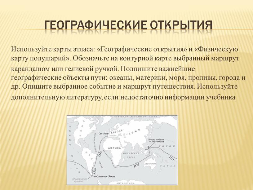 Географические открытия Используйте карты атласа: «Географические открытия» и «Физическую карту полушарий»