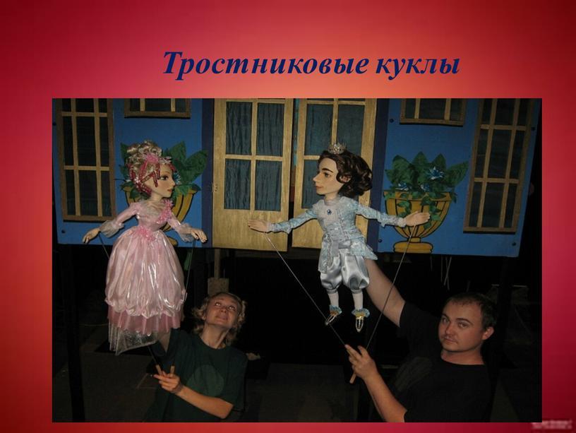 Тростниковые куклы