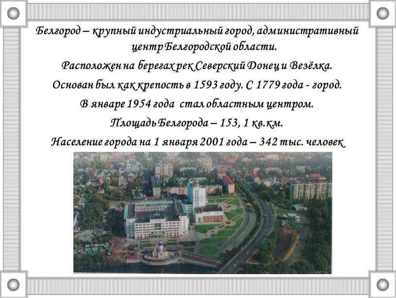 Белгород – крупный индустриальный город, административный центр