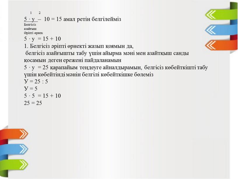 Белгісіз азайғыш Әріпті өрнек 5 · у = 15 + 10 1