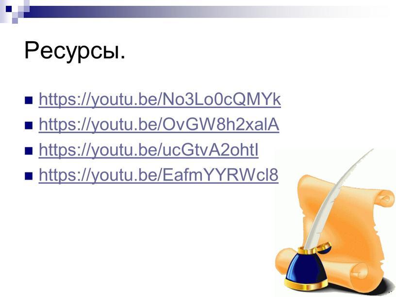 Ресурсы. https://youtu.be/No3Lo0cQMYk https://youtu