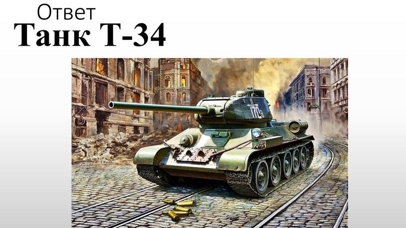 Ответ Танк Т-34