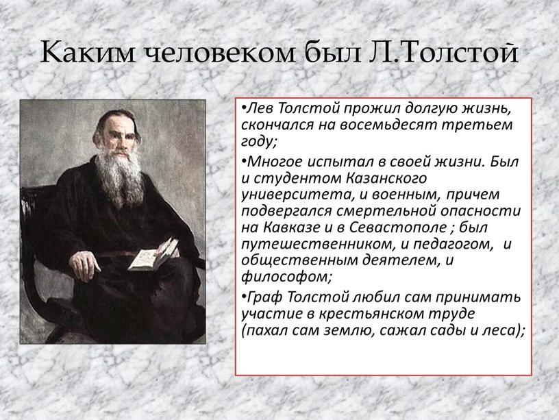 Лев Толстой прожил долгую жизнь, скончался на восемьдесят третьем году;