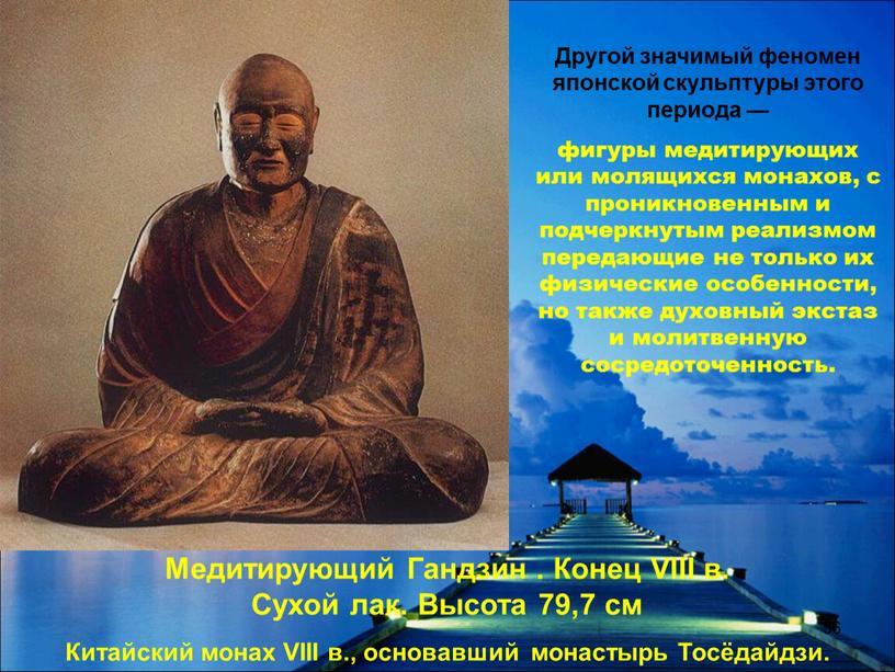 Медитирующий Гандзин . Конец VIII в