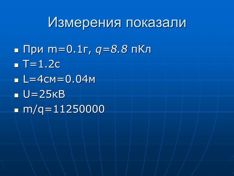 Измерения показали При m=0.1г, q=8