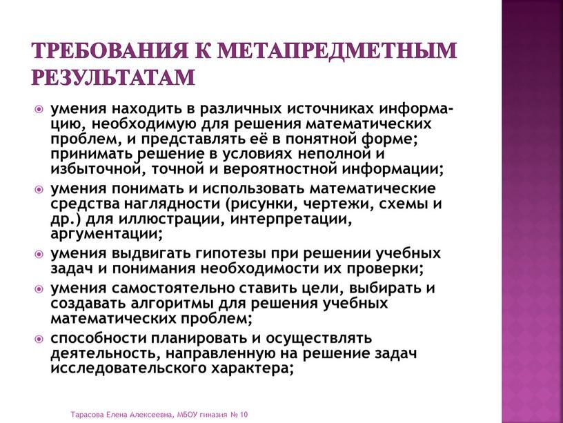 Тарасова Елена Алексеевна, МБОУ гиназия № 10