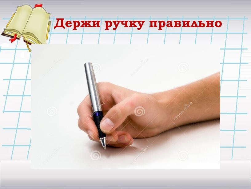 Держи ручку правильно