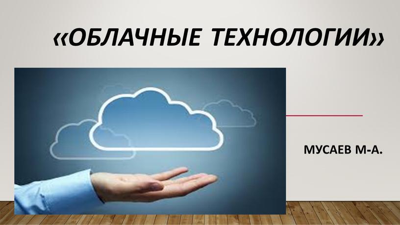 Облачные технологии» Мусаев М-А