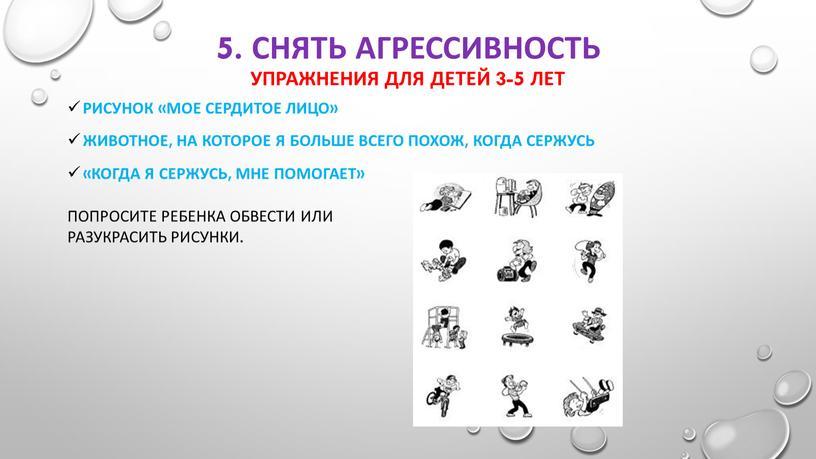 Снять агрессивность Упражнения для детей 3-5 лет