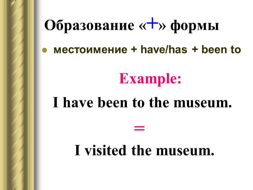 Образование «+» формы местоимение + have/has + been to