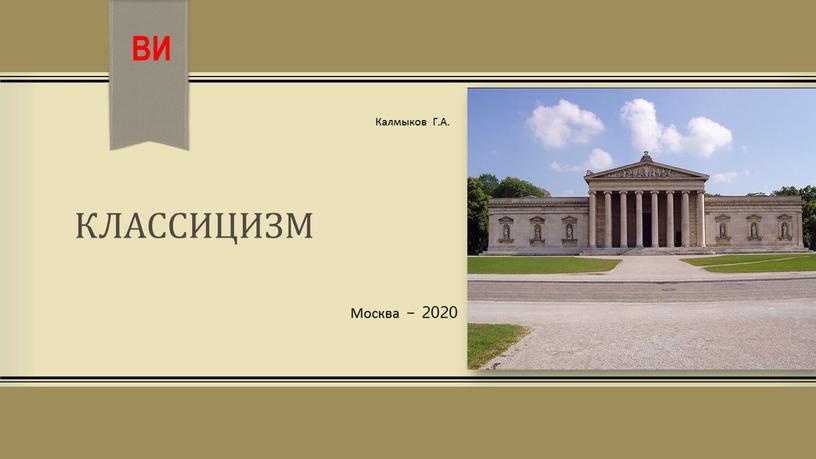 классицизм Москва – 2020 Калмыков Г.А. ВИ