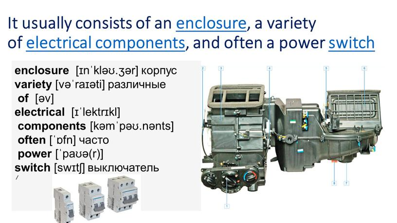It usually consists of an enclosure, a variety of electrical components, and often a power switch enclosure [ɪnˈkləʊ