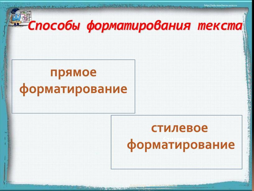 Способы форматирования текста
