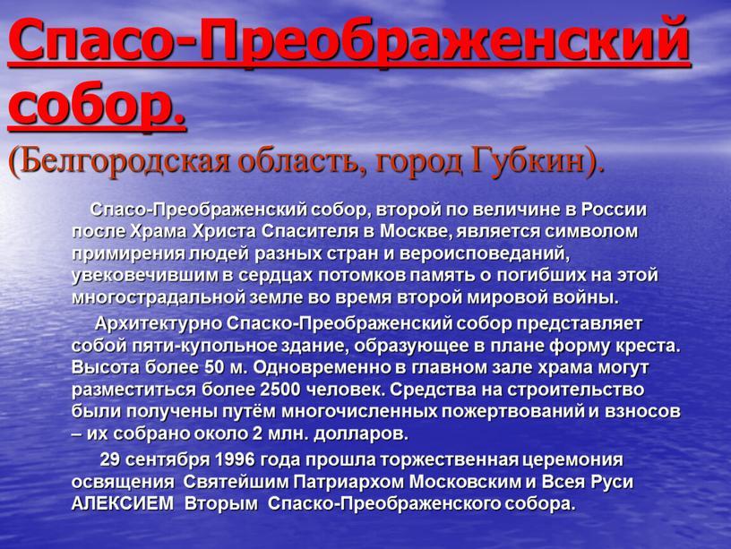 Спасо-Преображенский собор. (Белгородская область, город