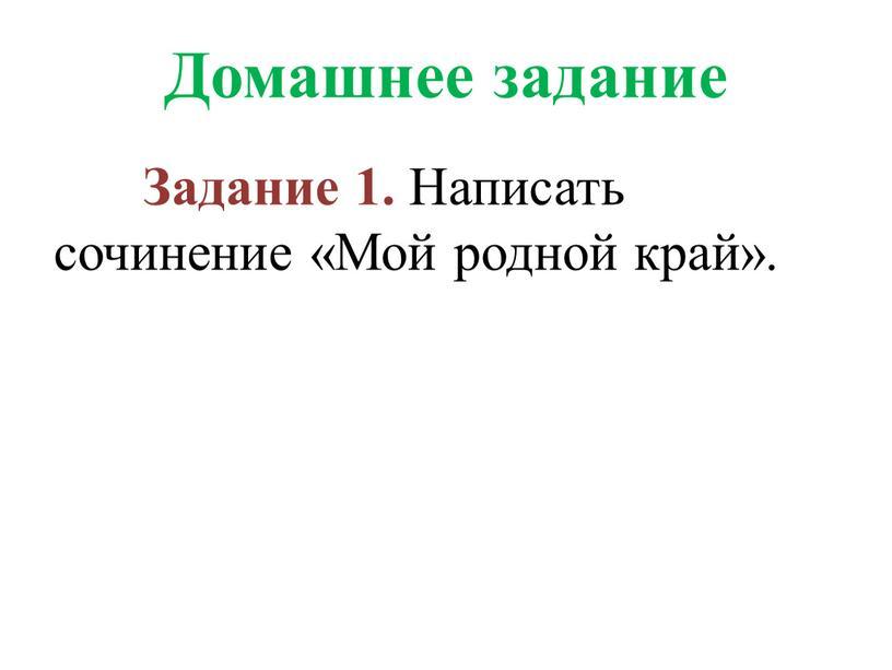Домашнее задание Задание 1.