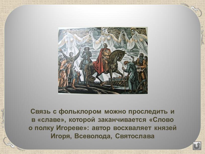 Фольклорные традиции Плач Ярославны