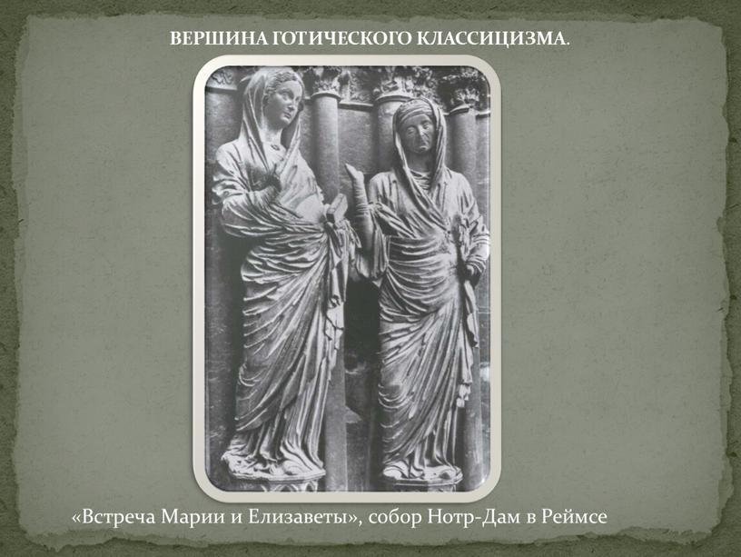 Встреча Марии и Елизаветы», собор
