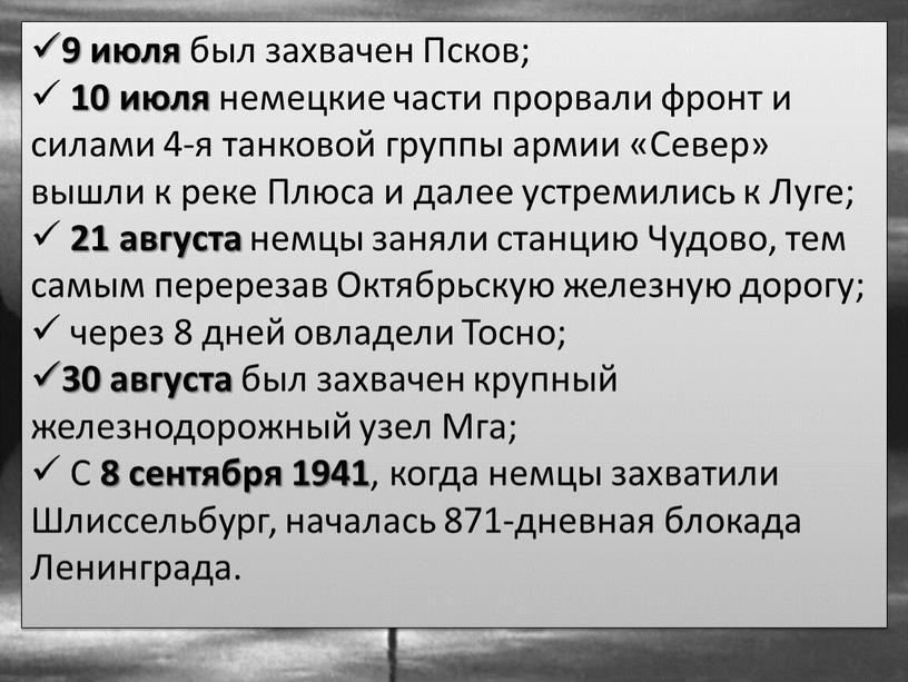 Псков; 10 июля немецкие части прорвали фронт и силами 4-я танковой группы армии «Север» вышли к реке