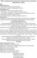 "НОД ""Наша родина - Россия"""