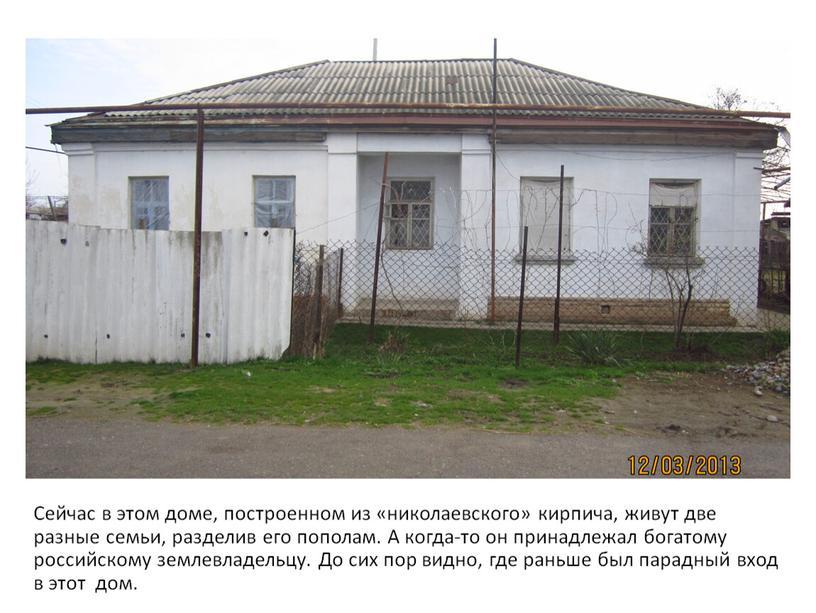 Сейчас в этом доме, построенном из «николаевского» кирпича, живут две разные семьи, разделив его пополам