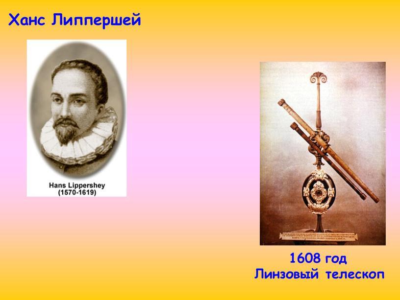 Линзовый телескоп Ханс Липпершей