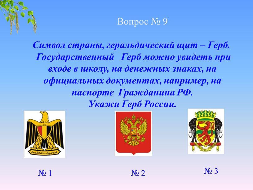 Вопрос № 9 Символ страны, геральдический щит –