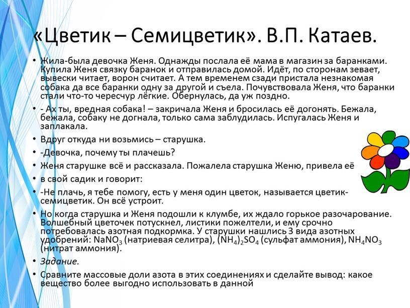 Цветик – Семицветик». В.П. Катаев