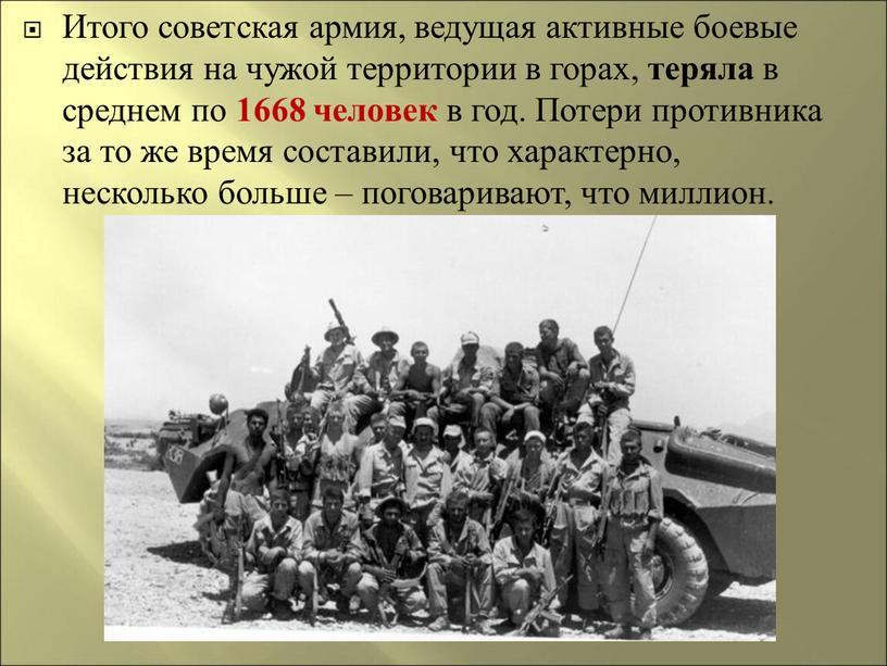 Итого советская армия, ведущая активные боевые действия на чужой территории в горах, теряла в среднем по 1668 человек в год