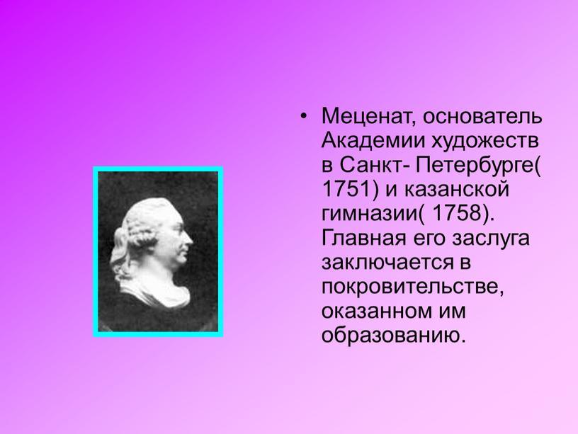 Меценат, основатель Академии художеств в