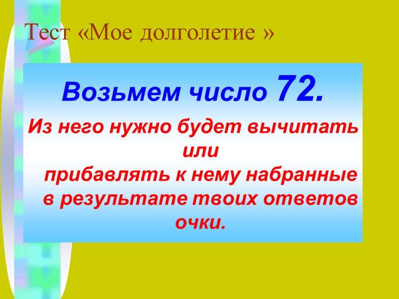 Тест «Мое долголетие » Возьмем число 72