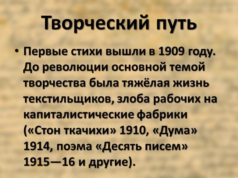 Творческий путь Первые стихи вышли в 1909 году