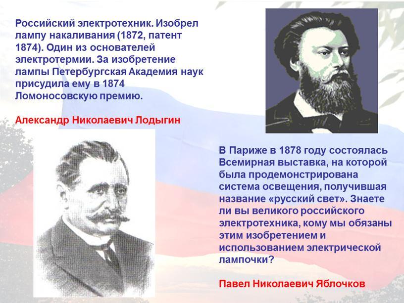 Российский электротехник. Изобрел лампу накаливания (1872, патент 1874)